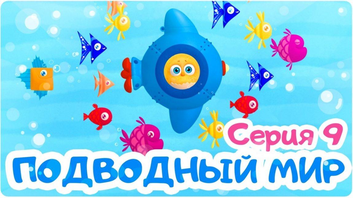 «Цып-цып»: подводный мир
