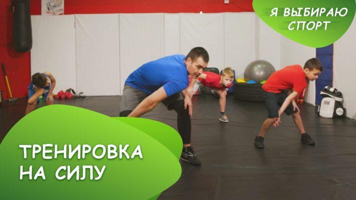 «Я выбираю спорт»: тренировка на силу