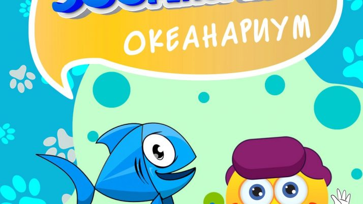 «Зоорепортаж»: океанариум